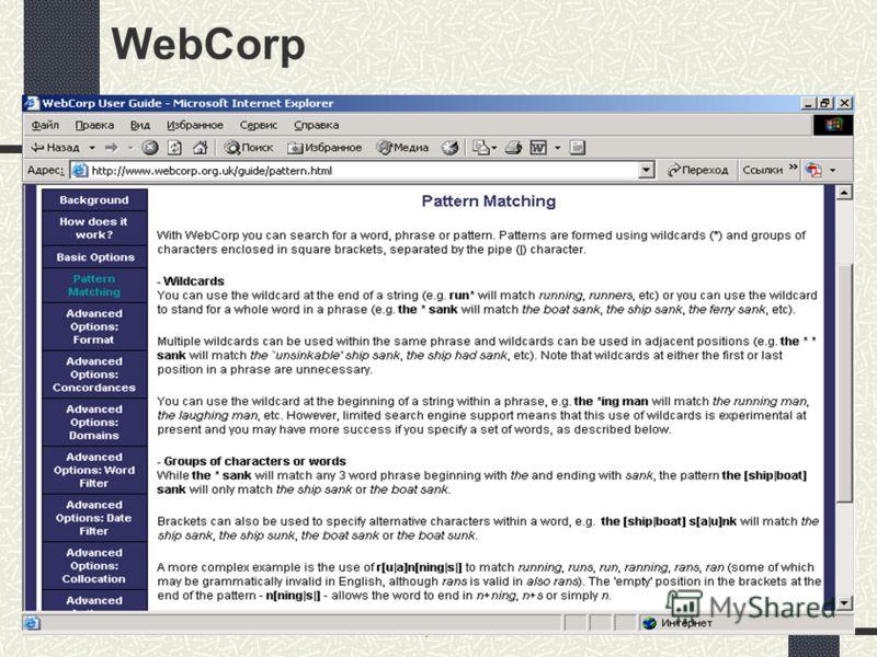 2 июня 2005 гСПбГУ, ИЛИ РАН14 WebCorp