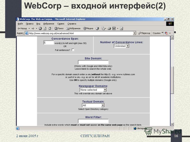 2 июня 2005 гСПбГУ, ИЛИ РАН16 WebCorp – входной интерфейс(2)