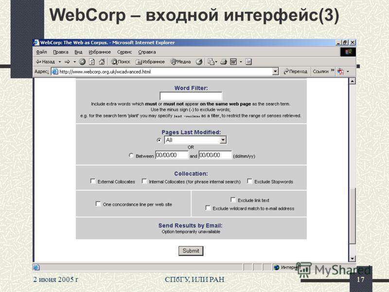 2 июня 2005 гСПбГУ, ИЛИ РАН17 WebCorp – входной интерфейс(3)