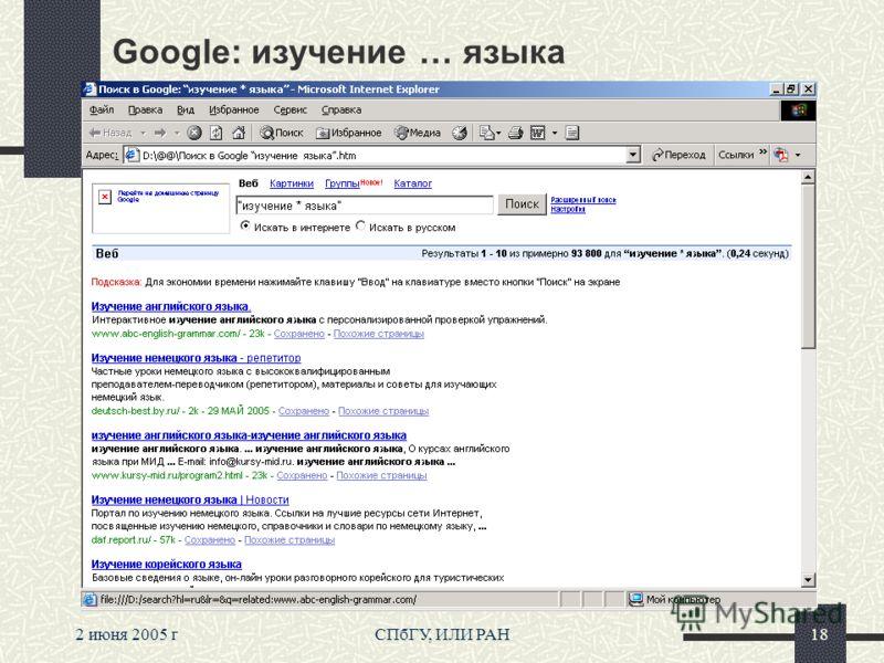 2 июня 2005 гСПбГУ, ИЛИ РАН18 Google: изучение … языка