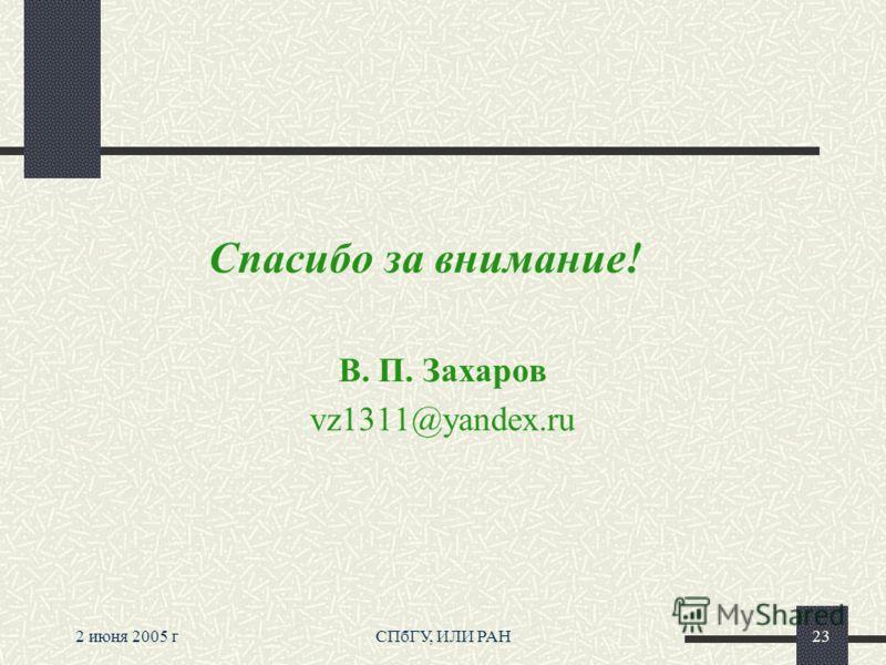 2 июня 2005 гСПбГУ, ИЛИ РАН23 Спасибо за внимание! В. П. Захаров vz1311@yandex.ru