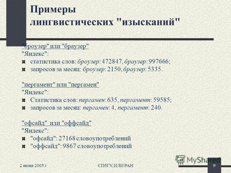 2 июня 2005 гСПбГУ, ИЛИ РАН9 Примеры лингвистических