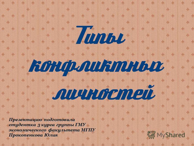 Презентацию подготовила студентка 3 курса группы ГМУ экономического факультета МГПУ Прокопенкова Юлия