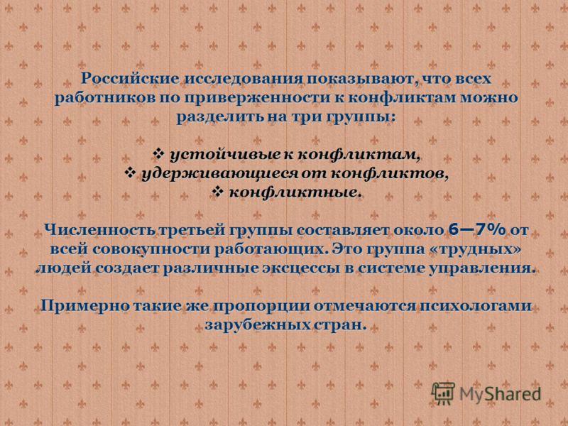 Российские исследования показывают, что всех работников по приверженности к конфликтам можно разделить на три группы: устойчивые к конфликтам, устойчивые к конфликтам, удерживающиеся от конфликтов, удерживающиеся от конфликтов, конфликтные. конфликтн