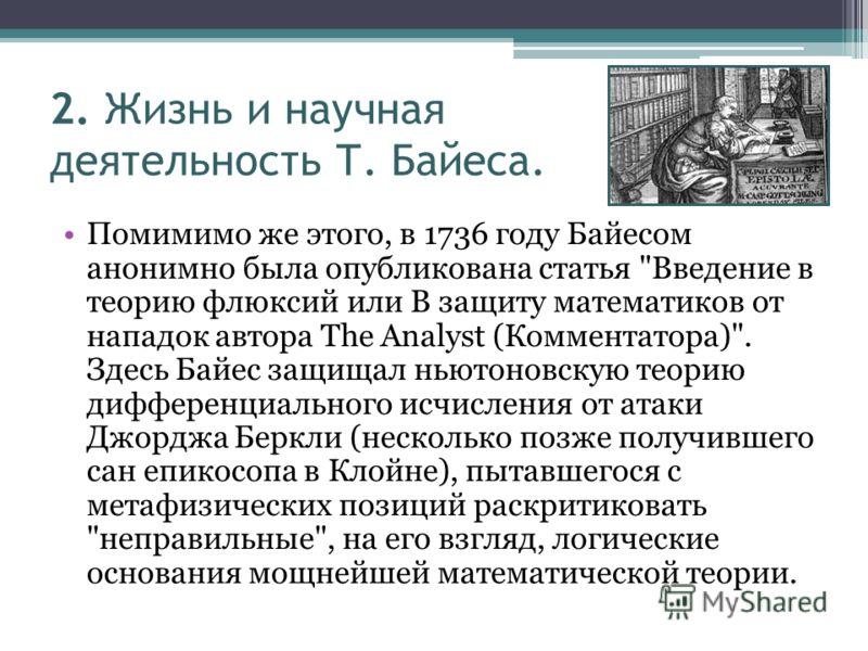2. Жизнь и научная деятельность Т. Байеса. Помимимо же этого, в 1736 году Байесом анонимно была опубликована статья