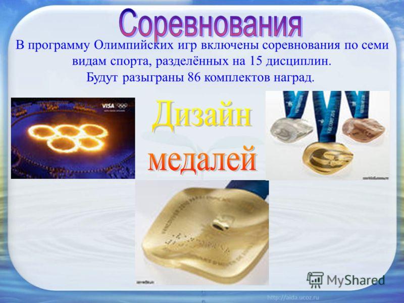 В программу Олимпийских игр включены соревнования по семи видам спорта, разделённых на 15 дисциплин. Будут разыграны 86 комплектов наград.