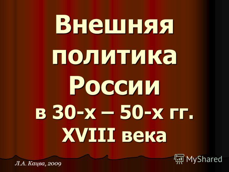 Внешняя политика России в 30-х – 50-х гг. XVIII века Л.А. Кацва, 2009
