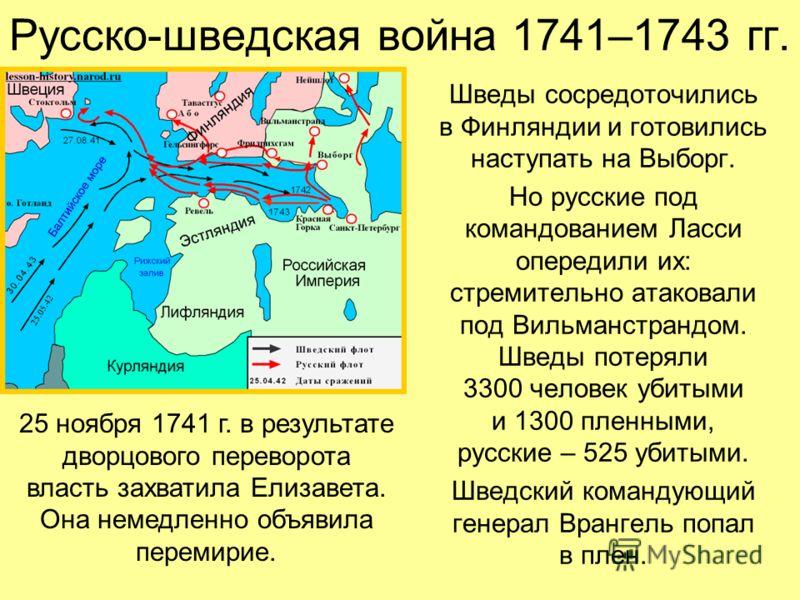 Русско-шведская война 1741–1743 гг. Шведы сосредоточились в Финляндии и готовились наступать на Выборг. Но русские под командованием Ласси опередили их: стремительно атаковали под Вильманстрандом. Шведы потеряли 3300 человек убитыми и 1300 пленными,