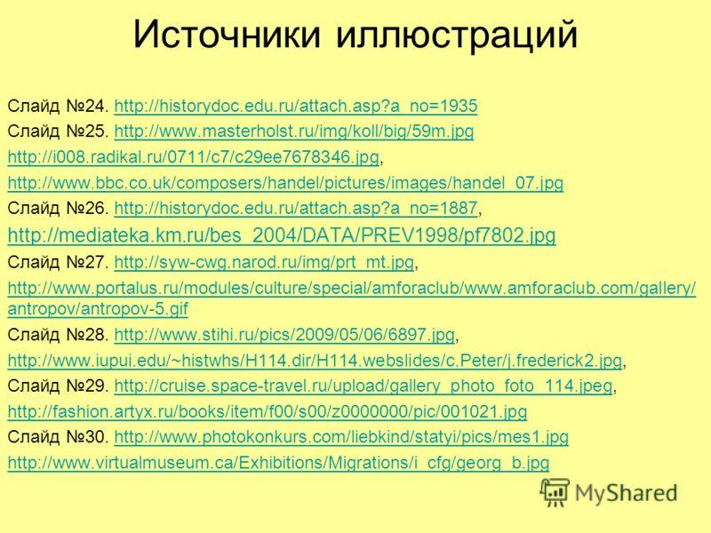 Источники иллюстраций Слайд 24. http://historydoc.edu.ru/attach.asp?a_no=1935http://historydoc.edu.ru/attach.asp?a_no=1935 Слайд 25. http://www.masterholst.ru/img/koll/big/59m.jpghttp://www.masterholst.ru/img/koll/big/59m.jpg http://i008.radikal.ru/0