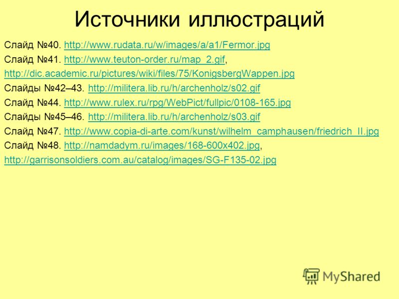 Источники иллюстраций Слайд 40. http://www.rudata.ru/w/images/a/a1/Fermor.jpghttp://www.rudata.ru/w/images/a/a1/Fermor.jpg Слайд 41. http://www.teuton-order.ru/map_2.gif,http://www.teuton-order.ru/map_2.gif http://dic.academic.ru/pictures/wiki/files/