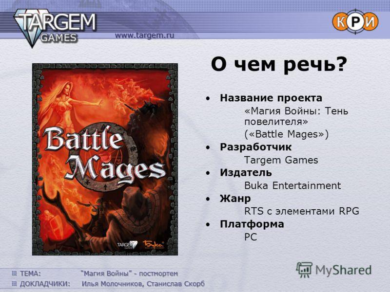 О чем речь? Название проекта «Магия Войны: Тень повелителя» («Battle Mages») Разработчик Targem Games Издатель Buka Entertainment Жанр RTS c элементами RPG Платформа PC