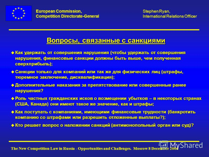 European Commission, Competition Directorate-General The New Competition Law in Russia - Opportunities and Challenges. Moscow 8 December 2006 Stephen Ryan, International Relations Officer Вопросы, связанные с санкциями u Как удержать от совершения на