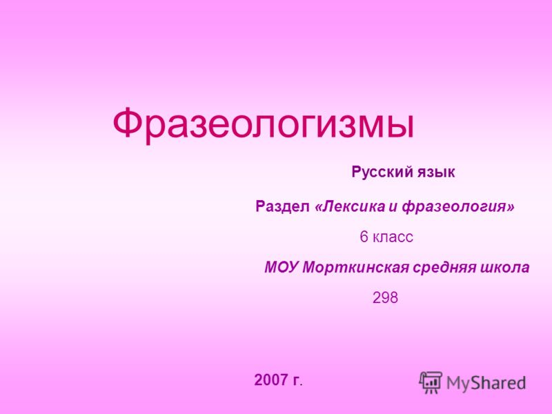 Русский язык 2007