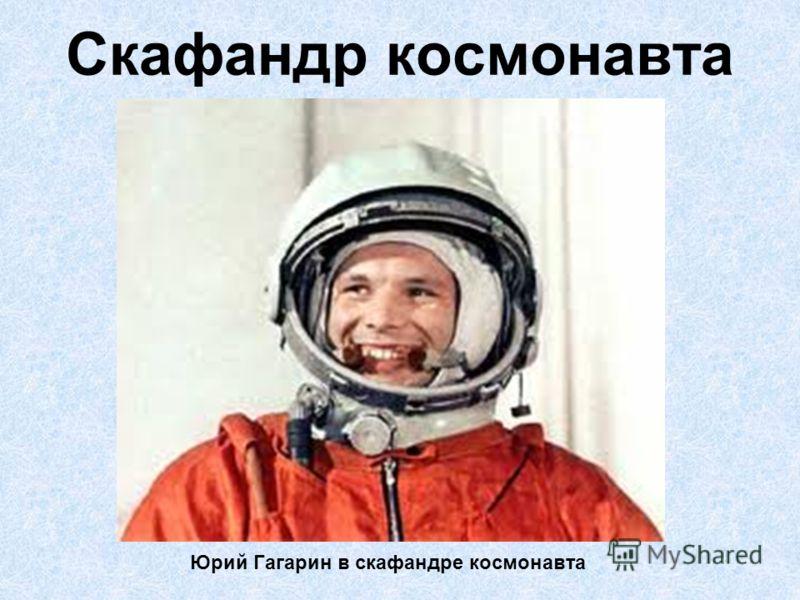 Скафандр космонавта Юрий Гагарин в скафандре космонавта