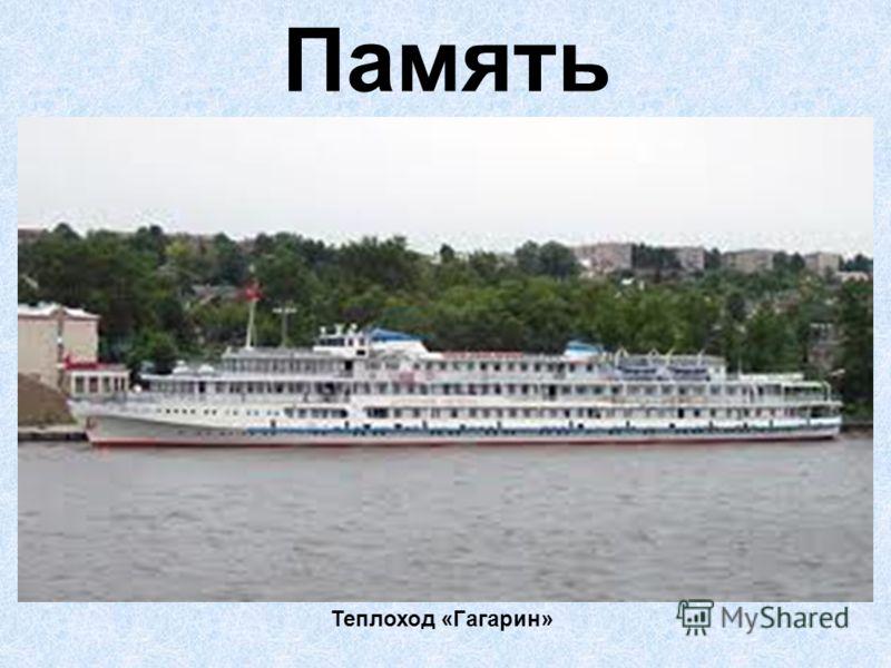 Память Теплоход «Гагарин»