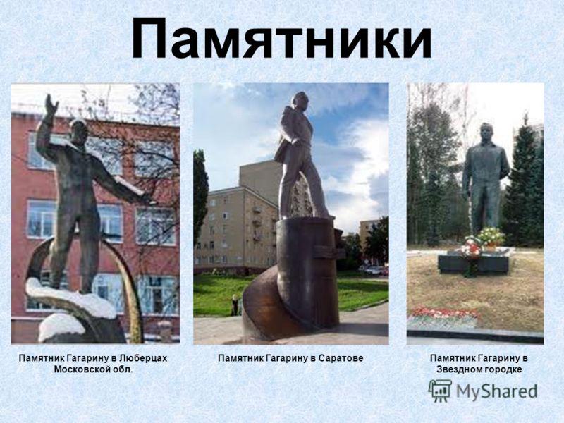 Памятники Памятник Гагарину в Люберцах Московской обл. Памятник Гагарину в Звездном городке Памятник Гагарину в Саратове