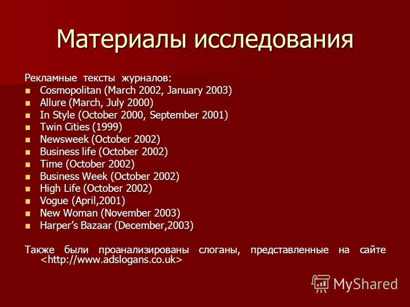 Материалы исследования Рекламные тексты журналов: Cosmopolitan (March 2002, January 2003) Cosmopolitan (March 2002, January 2003) Allure (March, July 2000) Allure (March, July 2000) In Style (October 2000, September 2001) In Style (October 2000, Sept