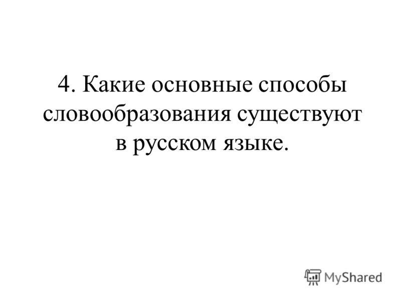 4. Какие основные способы словообразования существуют в русском языке.