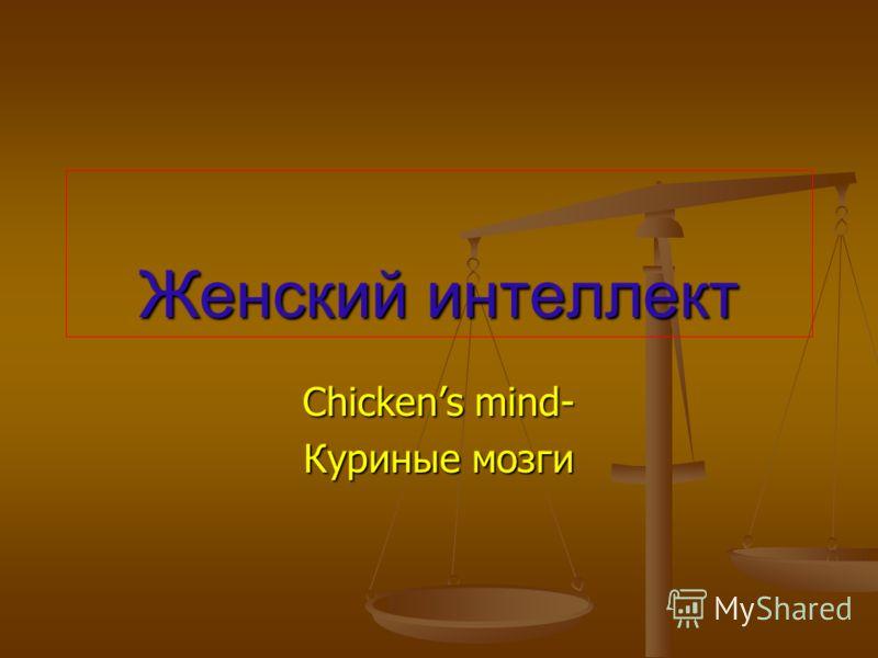 Женский интеллект Chickens mind- Куриные мозги