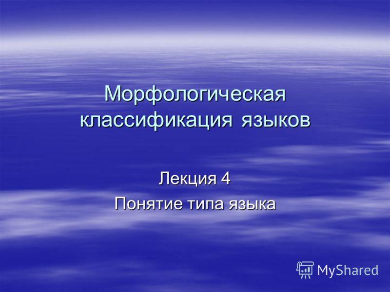 Морфологическая классификация языков Лекция 4 Понятие типа языка