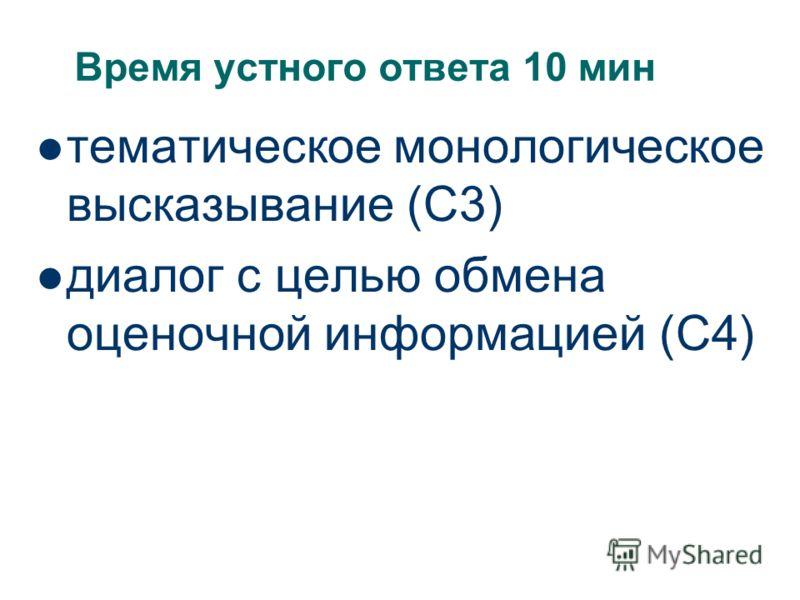 Время устного ответа 10 мин тематическое монологическое высказывание (С3) диалог с целью обмена оценочной информацией (С4)