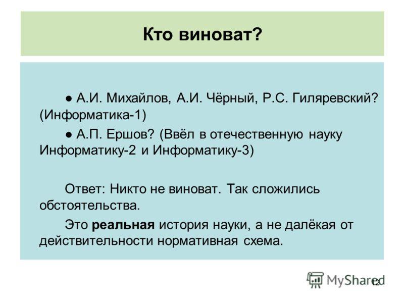 Кто виноват? А.И. Михайлов, А.И. Чёрный, Р.С. Гиляревский? (Информатика-1) А.П. Ершов? (Ввёл в отечественную науку Информатику-2 и Информатику-3) Ответ: Никто не виноват. Так сложились обстоятельства. Это реальная история науки, а не далёкая от дейст
