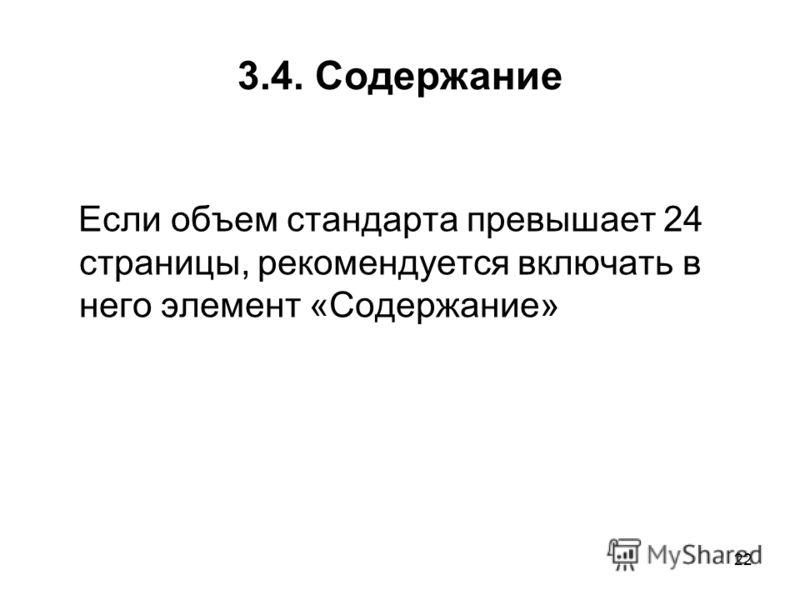 22 3.4. Содержание Если объем стандарта превышает 24 страницы, рекомендуется включать в него элемент «Содержание»