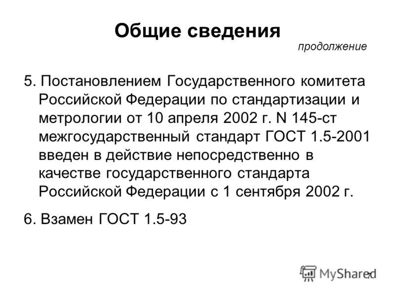 7 Общие сведения 5. Постановлением Государственного комитета Российской Федерации по стандартизации и метрологии от 10 апреля 2002 г. N 145-ст межгосударственный стандарт ГОСТ 1.5-2001 введен в действие непосредственно в качестве государственного ста