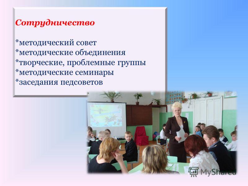 *методический совет *методические объединения *творческие, проблемные группы *методические семинары *заседания педсоветов