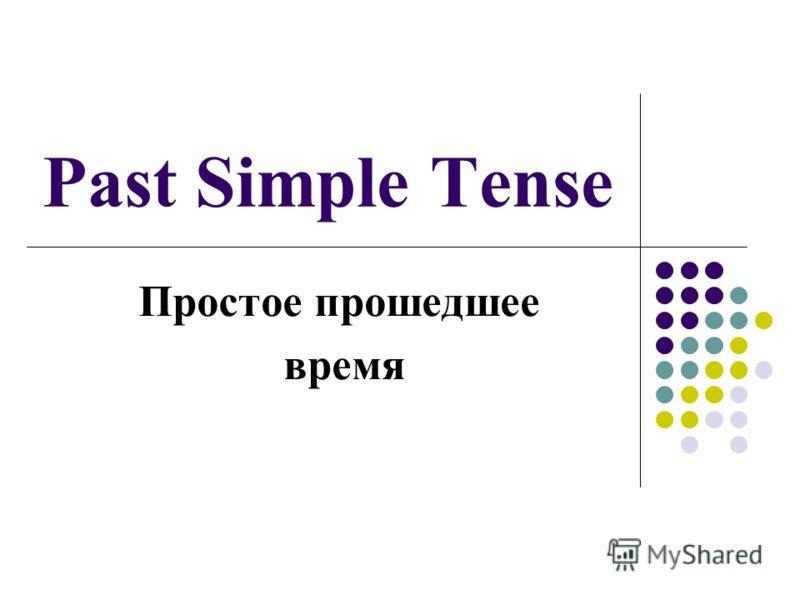Past Simple Tense Простое прошедшее время