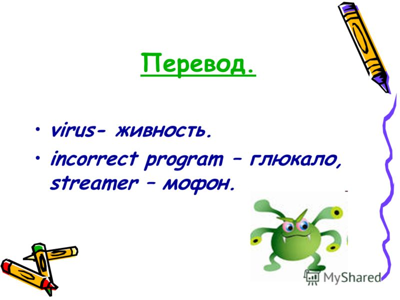 Перевод. virus- живность. incorrect program – глюкало, streamer – мофон.