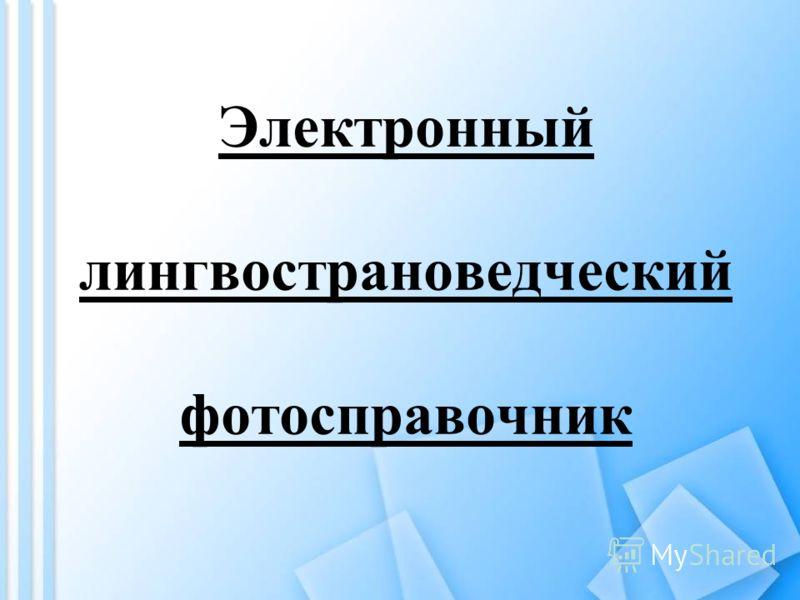 Электронный лингвострановедческий фотосправочник