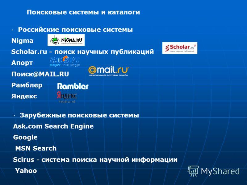 Поисковые системы и каталоги · Российские поисковые системы Nigma Scholar.ru - поиск научных публикаций Апорт Поиск@MAIL.RU Рамблер Яндекс · Зарубежные поисковые системы Ask.com Search Engine Google MSN Search Scirus - система поиска научной информац