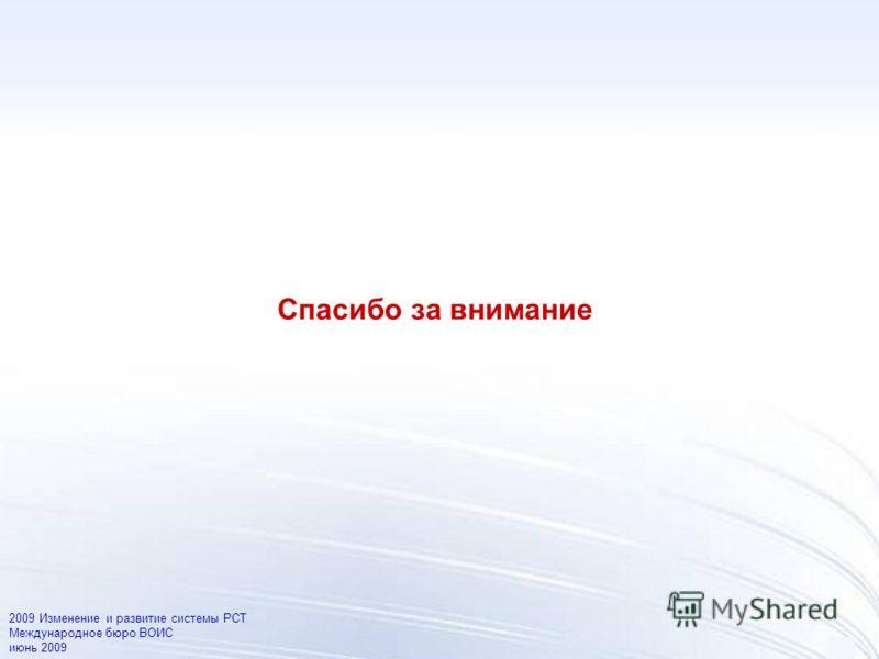 28 Спасибо за внимание 2009 Изменение и развитие системы РСТ Международное бюро ВОИС июнь 2009