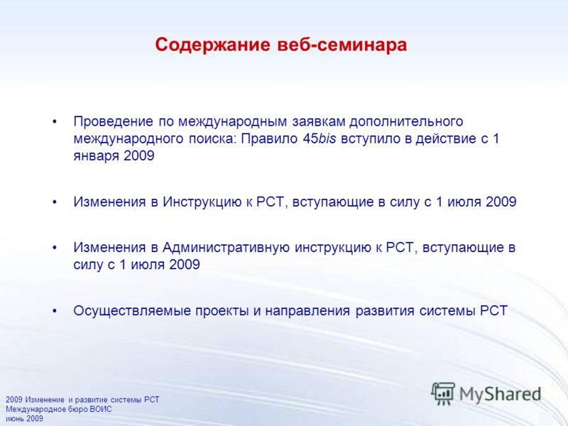5 Содержание веб-семинара Проведение по международным заявкам дополнительного международного поиска: Правило 45bis вступило в действие с 1 января 2009 Изменения в Инструкцию к РСТ, вступающие в силу с 1 июля 2009 Изменения в Административную инструкц