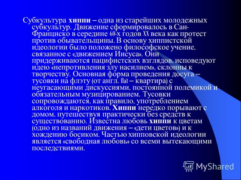 Молодежные субкультуры современной России К началу XXI в. субкультурный бум в нашей стране угас. Но это не означает, что неформальные молодежные объединения исчезли. В современной России продолжают развиваться старые формы молодежных субкультур и даж
