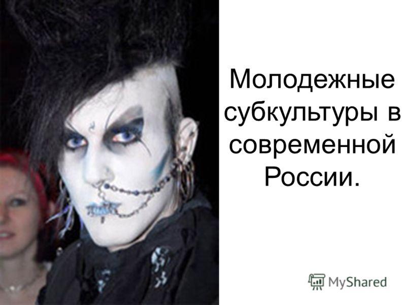 Молодежные субкультуры в современной России.