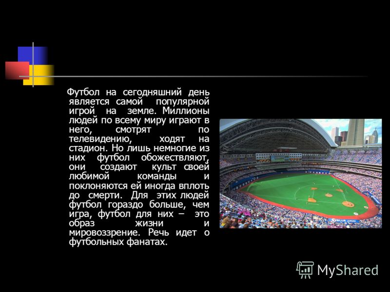 Футбол на сегодняшний день является самой популярной игрой на земле. Миллионы людей по всему миру играют в него, смотрят по телевидению, ходят на стадион. Но лишь немногие из них футбол обожествляют, они создают культ своей любимой команды и поклоняю