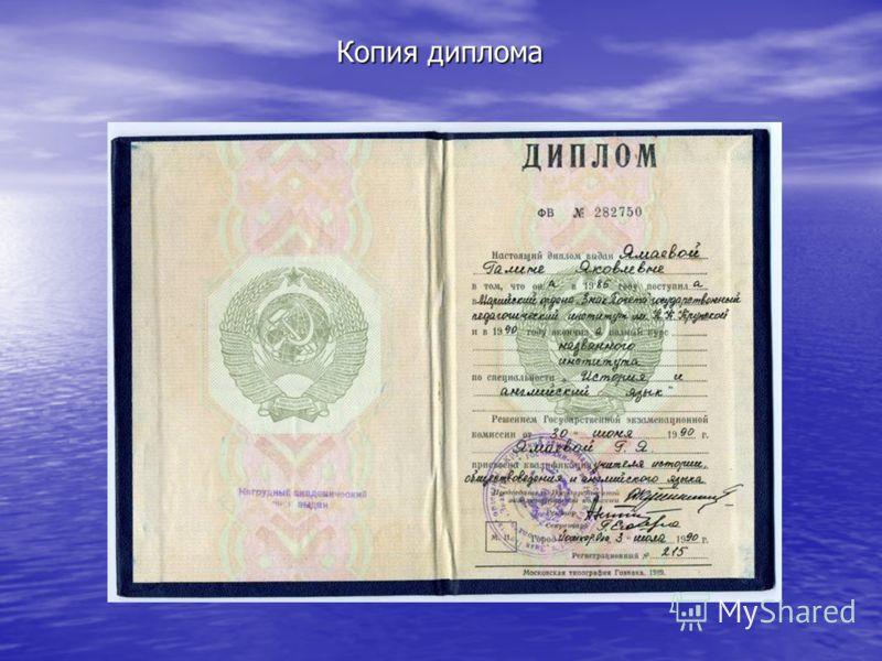 Копия диплома Копия диплома