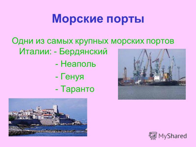 Морские порты Одни из самых крупных морских портов Италии: - Бердянский - Неаполь - Генуя - Таранто