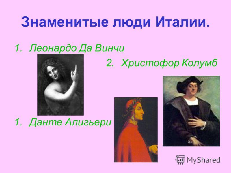 Знаменитые люди Италии. 1.Леонардо Да Винчи 2.Христофор Колумб 1.Данте Алигьери