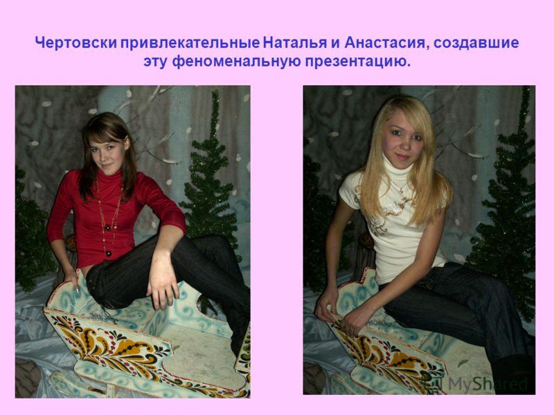 Чертовски привлекательные Наталья и Анастасия, создавшие эту феноменальную презентацию.