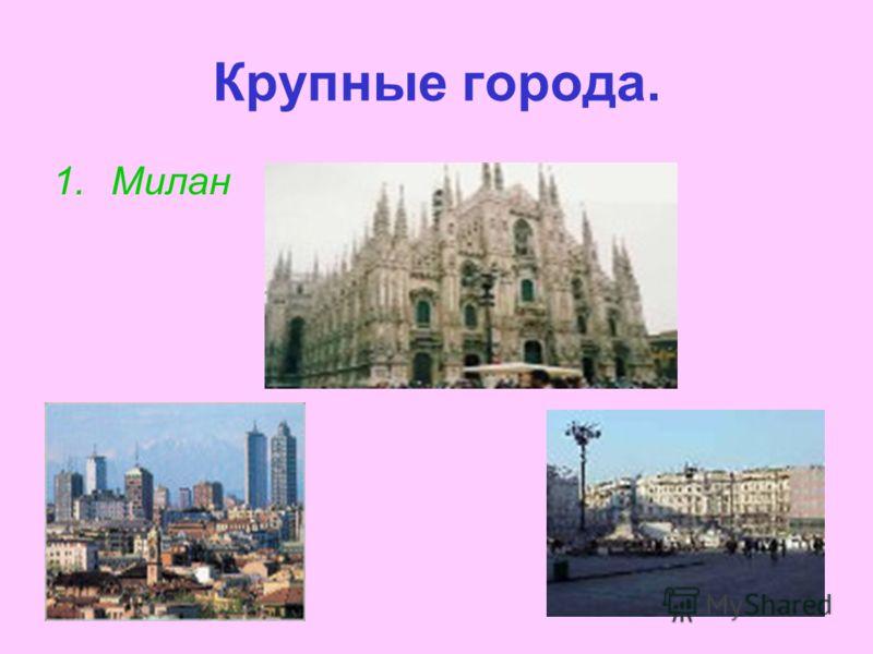 Крупные города. 1.Милан