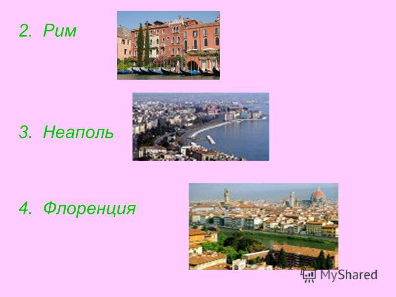 2. Рим 3. Неаполь 4. Флоренция