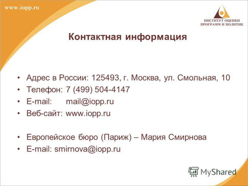 Контактная информация Адрес в России: 125493, г. Москва, ул. Смольная, 10 Телефон: 7 (499) 504-4147 E-mail: mail@iopp.ru Веб-сайт: www.iopp.ru Европейское бюро (Париж) – Мария Смирнова E-mail: smirnova@iopp.ru