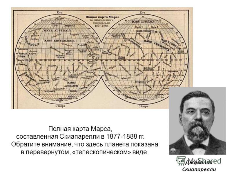 Полная карта Марса, составленная Скиапарелли в 1877-1888 гг. Обратите внимание, что здесь планета показана в перевернутом, «телескопическом» виде. Джованни Скиапарелли