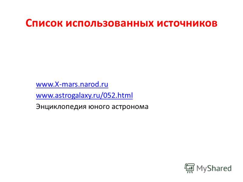Список использованных источников www.X-mars.narod.ru www.astrogalaxy.ru/052.html Энциклопедия юного астронома