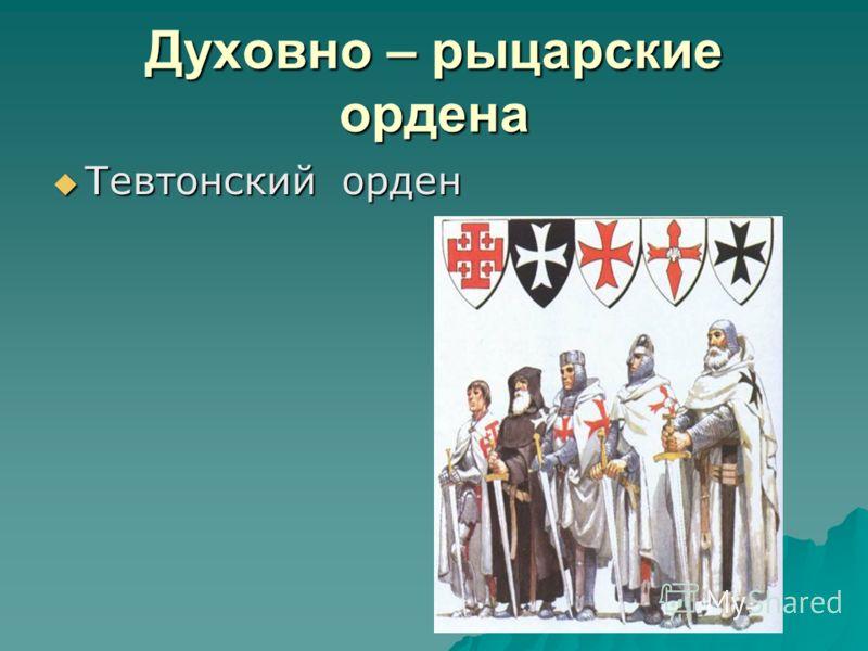 Духовно – рыцарские ордена Тевтонский орден Тевтонский орден