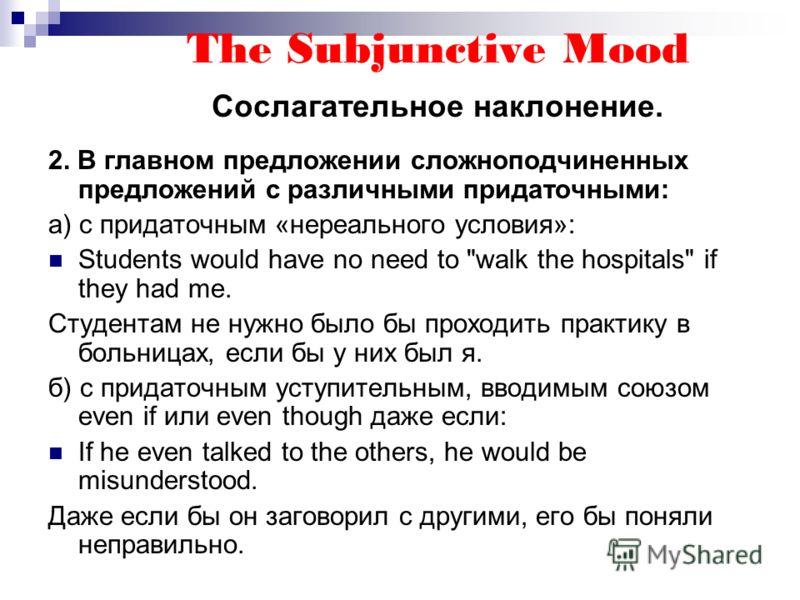 The Subjunctive Mood Сослагательное наклонение. 2. В главном предложении сложноподчиненных предложений с различными придаточными: а) с придаточным «нереального условия»: Students would have no need to