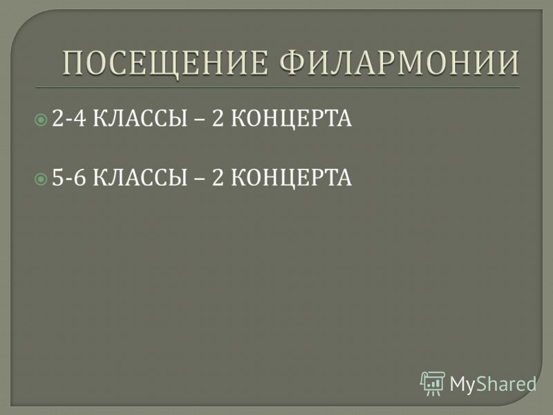 2-4 КЛАССЫ – 2 КОНЦЕРТА 5-6 КЛАССЫ – 2 КОНЦЕРТА
